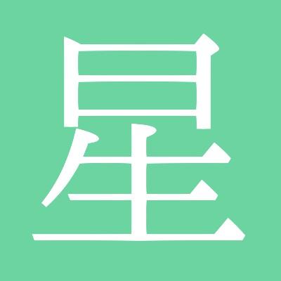 【星】ブログアイコン